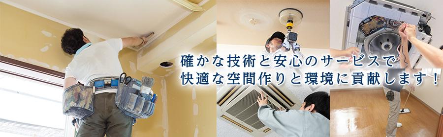 確かな技術と安心のサービスで 快適な空間作りと環境に貢献します!